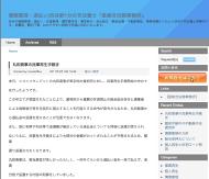 渋谷の司法書士 星のブログ