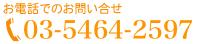 渋谷 司法書士 星綜合法務事務所 電話番号