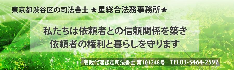 渋谷 司法書士|星総合法務事務所